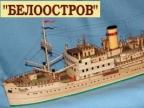 Пароход Белоостров