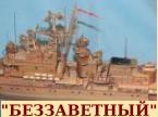 Корабль Беззаветный